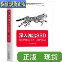 【二手旧书九成新】深入浅出SSD:固态存储核心技术原理与实战 /SSDFans 著 机械工?