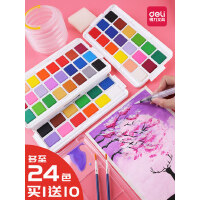 得力固体水彩颜料水粉颜料便携式24色12色学生儿童无毒水彩画套装美术生初学者专用手绘画材盒装可水洗画画