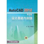 AutoCAD2012中文版设计基础与实践