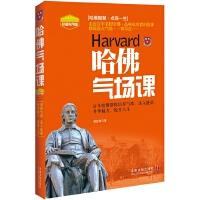 哈佛气场课