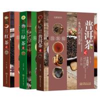 品鉴系列(全3册)茶文化 红茶+绿茶+普洱茶
