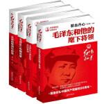 毛 泽 东 和他的麾下将领/与国民党爱国将领/与巾帼英豪/从西柏城到中南海 中国历史人物书籍 成人版青少年课外阅读书籍