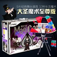 大圣玩具魔术道具儿童套装舞台震撼小学生初学者生日礼物大礼盒