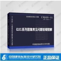 G101系列图集常见问题答疑图解(17G101-11)
