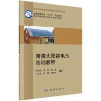 薄膜太阳能电池基础教程 侯海虹 等 科学出版社