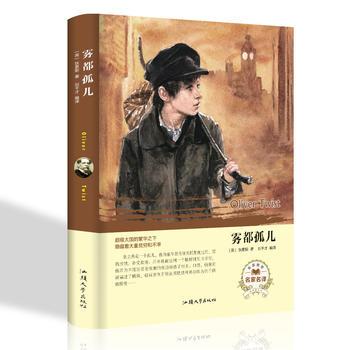 雾都孤儿 狄更斯 9787565833908 北京文泽远丰图书专营店