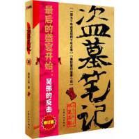 盗墓笔记 7修订版 南派三叔,磨铁图书 出品 9787807407331 上海文化出版社