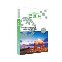 【新书店正版】 走遍全球--巴厘岛 大宝石出版社 中国旅游出版社 9787503249051