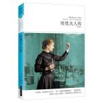 居里夫人传(世界文学文库079)
