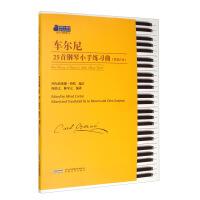 ���尼25首�琴小手��曲(作品748)