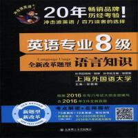 英语专业8级语言知识-冲击波英语-全新改革题型( 货号:756850196)