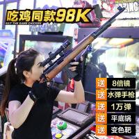 ?�^地拉栓98k狙击可发射水弹抛壳玩具枪awm仿真求生大号手动模型抢 套餐一