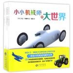 小小机械师的大世界(共15册)
