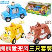 熊出没玩具光头强套装熊大熊二机器人公仔3岁变形车玩偶 灵动正版