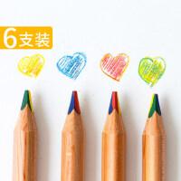 马可四色彩虹彩色铅笔手账DIY日记儿童小学生美术铅笔绘画涂鸦彩铅一笔多色韩国创意文具画笔彩笔