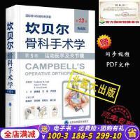 天猫正版 坎贝尔骨科手术学外科学典藏版 第13版12版 第5卷运动医