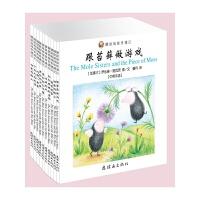 鼹鼠姐妹奇遇记(全10册)