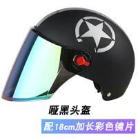 摩托车头盔男哈雷电动车头盔女夏季可爱轻便式夏盔晒雨帽 哑黑盔配彩色加长镜 均码