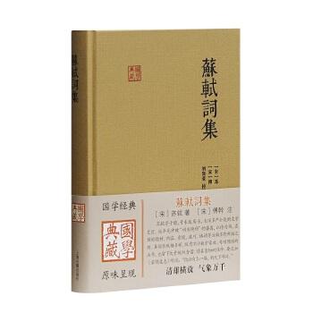 苏轼词集(国学典藏) 上海古籍出版