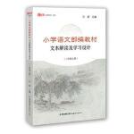 小学语文部编教材文本解读及学习设计:上册:二年级9787533477646