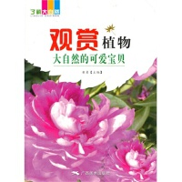 【RT3】中小学生阅读系列之观赏植物――大自然的可爱宝贝 黄勇 暂无 9787549408757