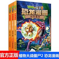 植物大战僵尸2恐龙漫画 恐龙星球+机甲大对决+神秘魔方全3册