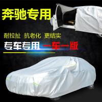 奔驰C180L C200L E200L E260 E300L专用车衣车罩防晒防雨防冻外套
