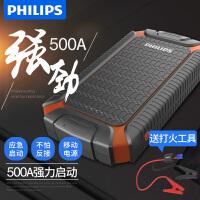 飞利浦(PHILIPS)汽车应急启动电源7500毫安12V移动搭电宝手机电子设备充电宝 DLP8080(7500毫安)