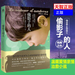 """偷影子的人(2018新版) 一部唤醒童年回忆与内心梦想的温情疗愈小说,2013年度""""大众*喜爱的50本书""""之一"""