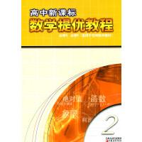 高中新课标数学提优教程2(必修4、必修5)