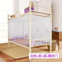 学生蚊帐1.2/1.5米寝室宿舍上下铺铁架床1m单人侧门2m1.8双人纹帐