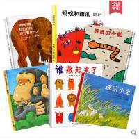 谁藏起来了+棕色的熊+蚂蚁和西瓜+好饿的小蛇+逃家小兔+妈妈 抱抱精装绘本 儿童绘本阅读故事书3-6-9周岁 幼儿园绘