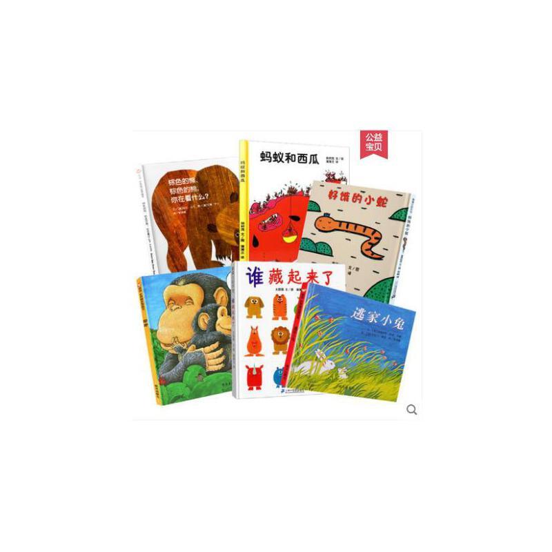 谁藏起来了+棕色的熊+蚂蚁和西瓜+好饿的小蛇+逃家小兔+妈妈 抱抱精装绘本 儿童绘本阅读故事书3-6-9周岁 幼儿园绘本