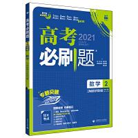 2021版 67高考必刷题 科学题阶第7版 数学2三角函数与平面向量