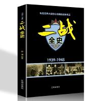 满68元 减40 正版 二战全史 揭秘二战 第二次世界大战全过程 军事历史图书籍 战争书籍 抗日战争 第二次世界大战纪实还原经典战役战术历史