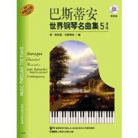 巴斯蒂安世界钢琴名曲集(1-5)附CD八张(原版引进) 简・斯密瑟・巴斯蒂安,詹姆斯・巴斯蒂安 97875523053