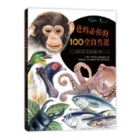 爸妈必修的100堂自然课 张蕙芬, 黄一峰 摄影、绘图 商务印书馆 9787100113496