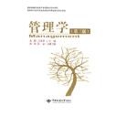 《管理学》(第三版) 余敬 刁凤琴 中国地质大学出版社 9787562538929