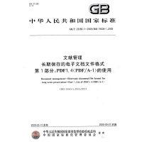 文献管理 长期保存的电子文档文件格式 第1部分:PDF1.4(PDF/A-1)的使用
