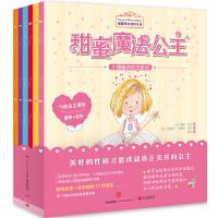 做最受欢迎的女孩:甜蜜魔法公主(全6册)