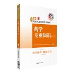 ��I���考�用��2018西�教材 ��家��I���考�指南 ��W��I知�R(二)(第七版)