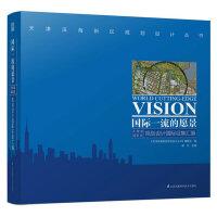 国际的愿景 天津滨海新区规划设计国际征集汇编 城市绿地、公园和城市整体规划设计书籍