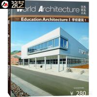 世界建筑大系-学校建筑1 世界中小学建筑与室内设计 校园教育建筑设计书籍