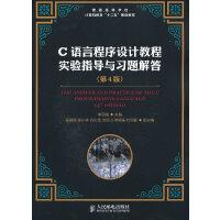 CBS-C语言程序设计教程实验指导与习题解答(第4版) 人民邮电出版社 9787115297303