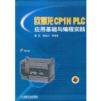 【二手旧书九成新】 欧姆龙CP1H PLC应用基础与编程实践含1CD(网赠送西门子公司正版软件光盘) 霍罡 97871
