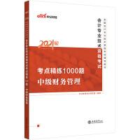 中公教育2021全国会计专业技术资格考试:会计专业技术资格考试考点精练1000题中级财务管理