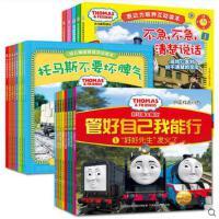 21册全套小火车托马斯和朋友儿童绘本0-3岁爱上表达系列绘本/幼儿童情绪管理与性格培养读本/托马斯和朋友们绘本图书故事书