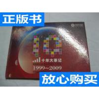 [二手旧书9成新]十年大事记--中国移动北京公司成立十周年1999-20