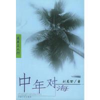 中年对海 (美)刘荒田 河南文艺出版社 9787806234365