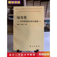 【二手九成新】场与有中外哲学的比较与融通(一)罗嘉昌、郑嘉栋 主东方出版社